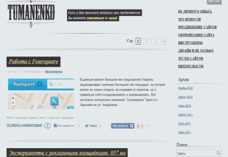 Blog Tumanenko