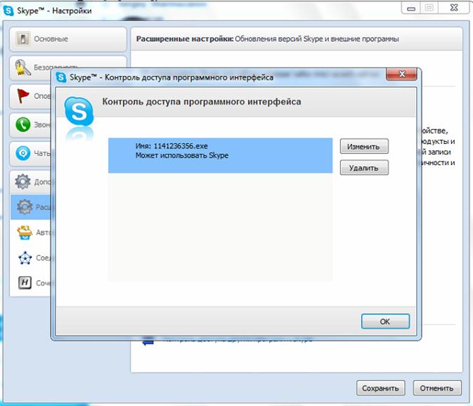 Програмку скайп без вирусов